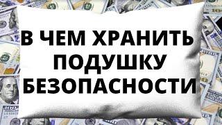 В чем хранить подушку безопасности? Доллар. Евро. Рубль. ОФЗ. Кэш. Сбережения. Инвестиции 2020.