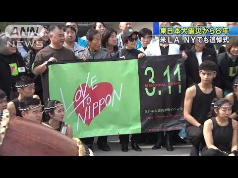 震災忘れないよう「3.11」から8年 米各地でも追悼(19/03/11) (Việt Sub)