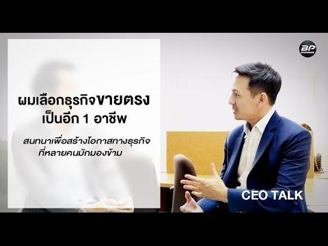 CEO TALK : Why Join Jeunesse? ผมเลือกทำธุรกิจขายตรง