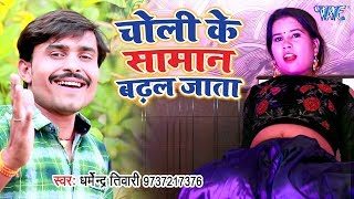Dharmendra Tiwari का नया सबसे हिट विडियो 2019 - Choli Ke Saman Badal Jata - Bhojpuri Song 2019