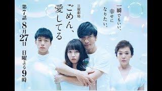 消えゆく命の灯… 命をかけた愛の形!! 8/27(日)『ごめん、愛してる』#7【T...