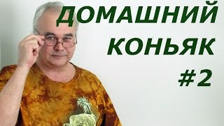 Домашний коньяк из самогона / Рецепты настоек / #СамогонСаныч