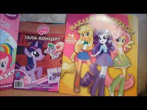 Обзор книжки-малышки, Оживи сказку с тематикой My Little Pony, раскраски Equestria Girls