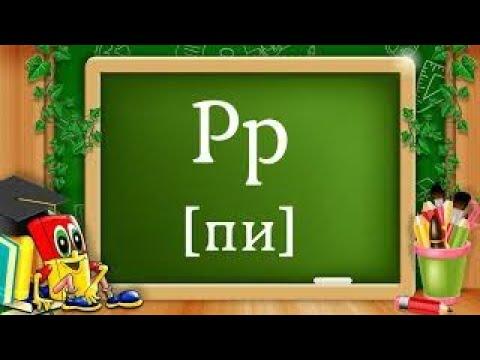 Учим буквы -