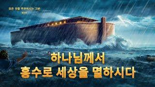기독교 다큐멘터리 영화 <모든 것을 주관하시는 그분> 명장면(5) 하나님께서 홍수로 세상을 멸하시다