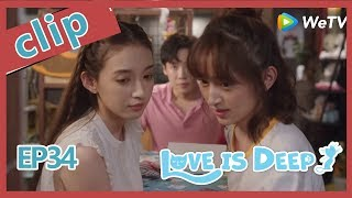 【ENG SUB 】Love  s Deep clip  EP34Part2——Starring Harry Hu Connie Kang Justin Zhao