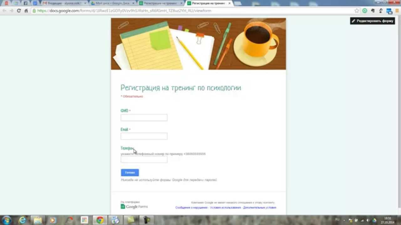 Как сделать форму гугл