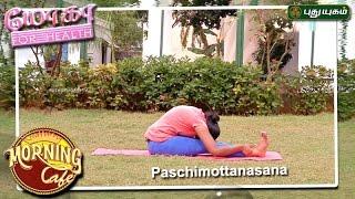 Paschimottanasana  | யோகா For Health | Morning Cafe | 29/03/2017