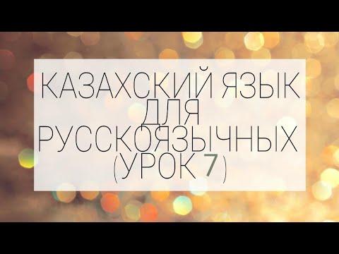 Уроки казахского для русскоязычных  (№7).  Сауле Муратовна (+77781500350 WhatsApp)
