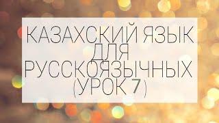 Уроки казахского для русскоязычных  (№7).  Сауле Муратовна (+777815003500 WhatsApp)