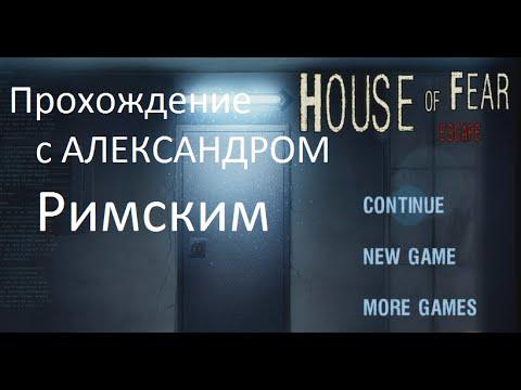 игры дом страха