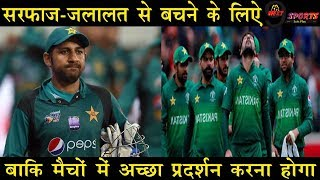 सरफराज ने टीम से की अपिल, जलालत से बचने के लिऐ बाकी मैचों में अच्छा प्रदर्शन करे | Sarfraz Ahmed
