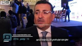 مصر العربية | انطلاق فاعليات المؤتمر الاقتصادي الثالث برعاية مؤسسة اخبار اليوم