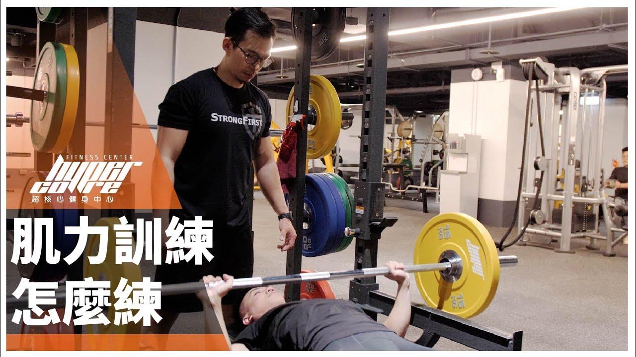 肌力訓練怎麼練|臥推,硬舉,深蹲_健身教練都練什麼 ft. Kerry 教練 & Brian 教練 - YouTube