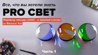 Статьи про освещение с фото и видео