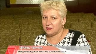 Клуб в Новоникольске