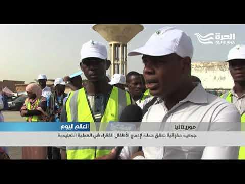 جمعية حقوقية في موريتانيا تطلق حملة لإدماج الأطفال الفقراء في العملية التعليمية  - 19:21-2017 / 9 / 19