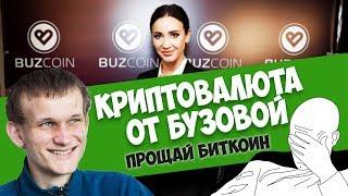 Бузкоин - криптовалюта будущего от Ольги Бузовой