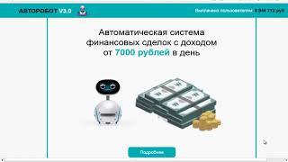 Авторобот v3.0 Заработок в интернете от 7000 рублей в день Автоматическая система финансовых сделок