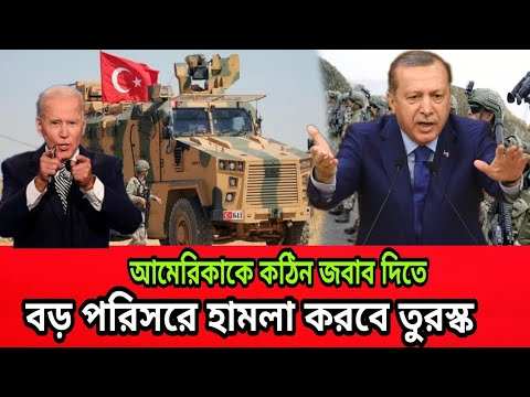 Turkey is embarking on a major military operation । 2021.