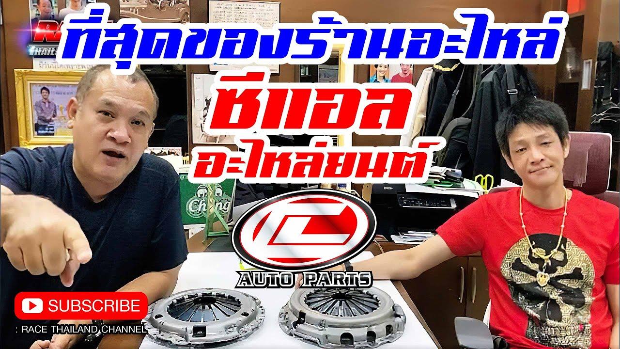 ที่สุดของร้านอะไหล่ CL (ซีแอลอะไหล่ยนต์) ถูกและมีประกันทึ่เดียวในเมืองไทย