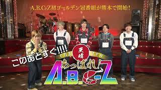 A.B.C-Z初のゴールデン冠番組「あっぱれ!A.B.C-Z」熊本を舞台に「あっぱれ!」連発の60分!! TKUテレビ熊本(8ch)にて4月13日(火)19時スタート #あっぱれABCZ #えび ...
