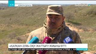 Алматы облысында «Қалқан-2018» оқу-жаттығу жиыны өтті