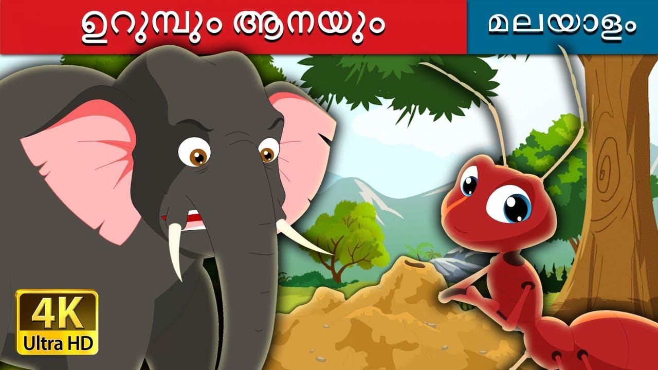 Download ഉറുമ്പും ആനയും | Elephant and Ant in Malayalam | Fairy Tales in Malayalam | Malayalam Fairy Tales