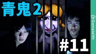 【青鬼2】なうしろの青鬼2実況プレイ#11【ホラーゲーム】
