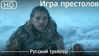 Игра престолов (7-сезон). Трейлер №2. Русский дублированный