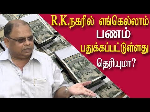 mla vetrivel reveals where money is hidden in rk nagar tamil news today,tamil live news, tamil, latest tamil news, redpix tamil news today  chennai: on a day when the election commission seized rs 24 lakh allegedly meant for distribution in dr radhakrishnan nagar constituency to bribe voters, political parties pointed fingers at each other in a closed door meeting with special officer and observer vikram batra. mla p vetrivel, a dhinakaran supporter, told batra that rs 120 crore had been distributed by the aiadmk, and some senior ministers were involved in the distribution. when asked about a woman ttv supporter being remanded on sunday with rs 20 lakh in her possession, tamilselvan, another dhinakaran supporter, dismissed it as a false news.