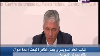 الحياة الآن - تقرير يلقي الضوء على وصول النائب العام السويسري للقاهرة لبحث إعادة أموال مبارك المهربة