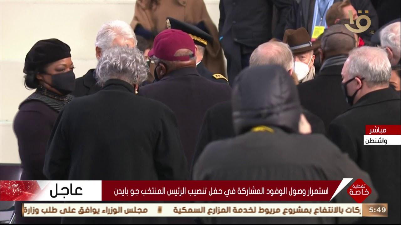 تغطية خاصة| مراسم تنصيب الديمقراطي جو بايدن رئيسا للولايات المتحدة وكاملا هاريس نائبا له