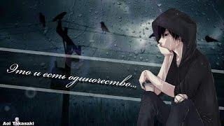 Аниме клип - Одиночество...