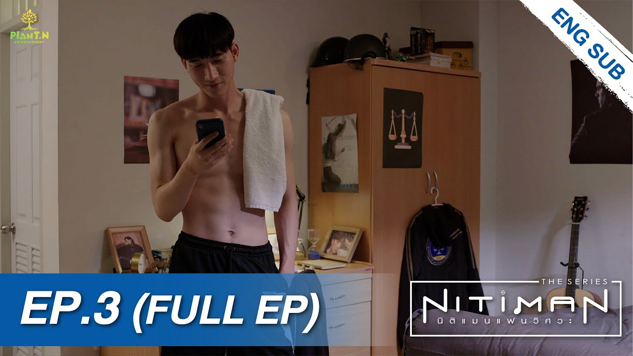 Download Nitiman The Series นิติแมนแฟนวิศวะ | EP.3 (FULL EP) | ENG SUB
