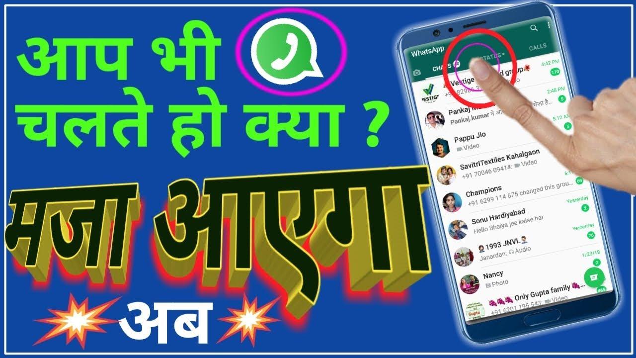 आप भी चलते हो क्या .. ?? WhatsApp!   मजा आएगा अब   tech dal   badal + video