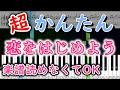 【ピアノ簡単】恋をはじめよう / さとみ【初心者楽譜・ゆっくり練習用】