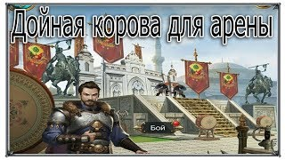 Download Дойная корова для арены (Великий Султан) Mp3 and Videos
