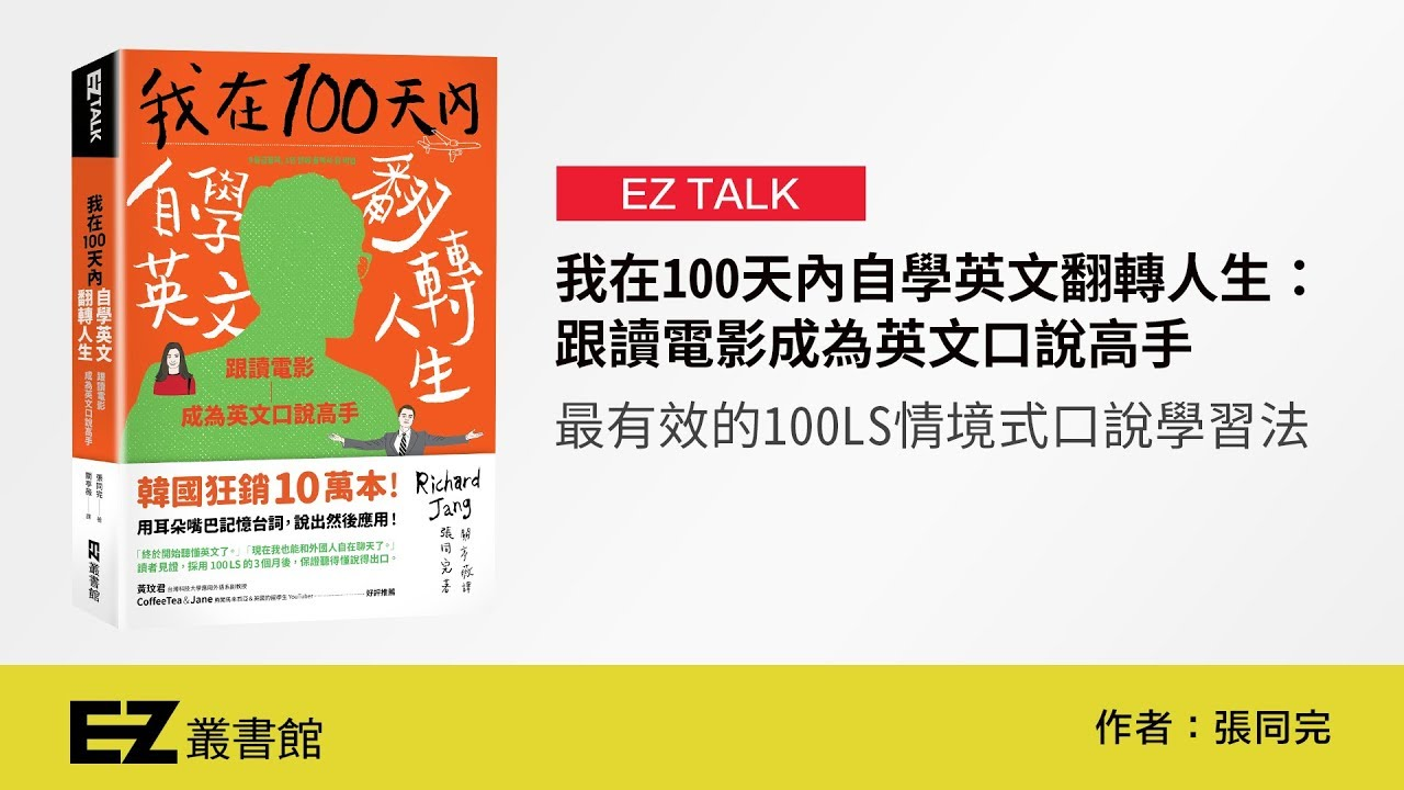 【EZ叢書館】我在100天內自學英文翻轉人生:跟讀電影成為英文口說高手 我 這樣學會和老外對話(完整版) - YouTube