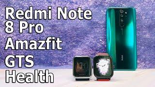 Xiaomi Redmi Note 8 Pro, Amazfit Health, Amazfit GTS Что Общего? Лагают? Сколько стоят? Покупать?