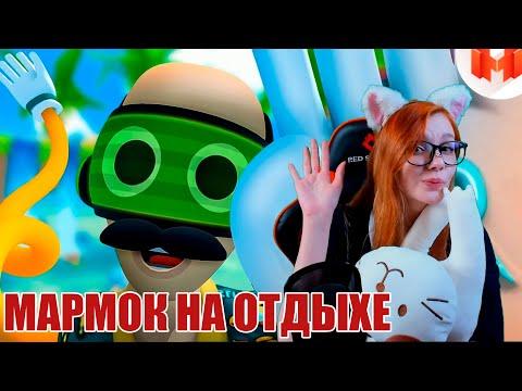 МАРМОК Видеоблогер на отдыхе (VR) и CityBattle