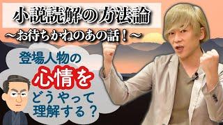 小説読解の方法論【現代文 特別講座】