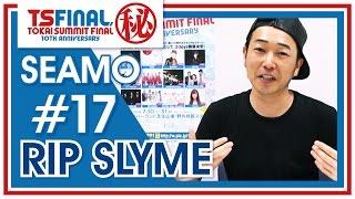 リップスライム「RIP SLYME」にSEAMOがマル秘メッセージ !エピソード⑰