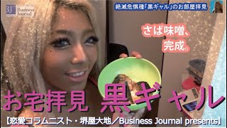 【女子のお宅拝見 ~ガングロギャル編~】 Business Journal(2015年5月)