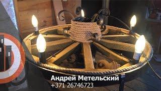 видео светильник из колеса от телеги