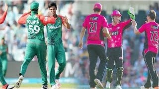 Bangladesh winning moment against Sydney Sixers.