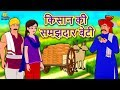 किसान की समझदार बेटी - Hindi Kahaniya for Kids | Stories for Kids | Moral Stories | Koo Koo TV Hindi