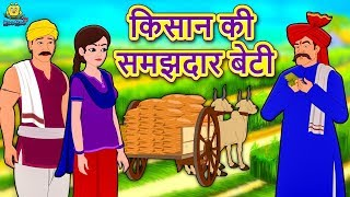 किसान की समझदार बेटी - Hindi Kahaniya for Kids | Stories for Kids | Moral Stories | Koo Koo TV Hindi