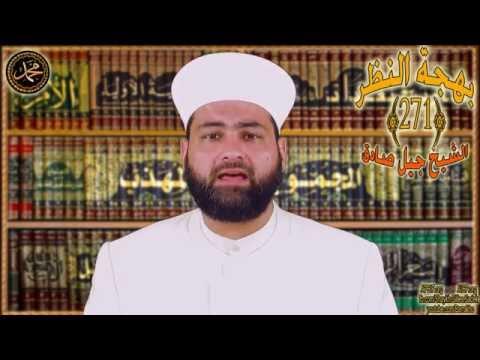271  بهجة النظر   الندم على المعاصي   الشيخ جيل صادق