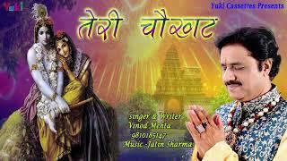 तेरी चौखट   श्याम भजन   Teri Chaukhat   Shyam Bhajan by Vinod Mehta   Audio